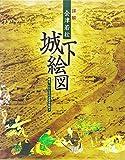 詳解会津若松城下絵図―甦る、いにしえの会津若松城下