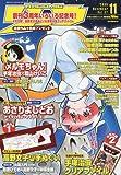 月刊 COMIC (コミック) リュウ 2009年 11月号 [雑誌]