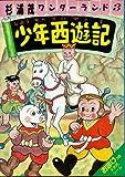 少年西遊記 / 杉浦 茂 のシリーズ情報を見る