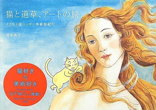 猫と道草、アートの旅—イノモト流ニッポン美術館紀行