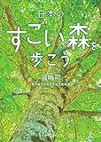日本のすごい森を歩こう (二見レインボー文庫)
