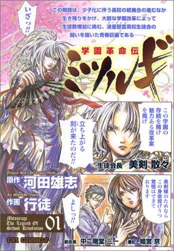 学園革命伝ミツルギ (01) (CR comics)の詳細を見る