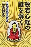 仏教ってそうだったのか!◆『般若心経の謎を解く』三田 誠広
