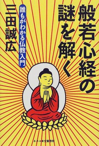 般若心経の謎を解く―誰もがわかる仏教入門の詳細を見る