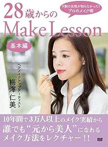 28歳からのMake Lesson (基本編) [DVD]