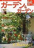 ガーデン & ガーデン 2011年 03月号 [雑誌] 画像