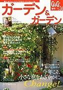ガーデン & ガーデン 2011年 03月号 [雑誌]