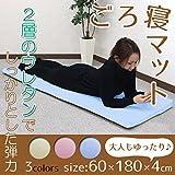 ごろ寝マット 低反発 ごろ寝布団 ソフトブルー シートクッション 60×180×4cm ごろ寝クッション 洗える