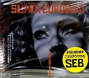 スーパー・ユーロビート Vol.34