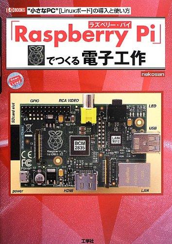 「Raspberry Pi」でつくる電子工作 (I・O BOOKS)の詳細を見る