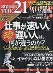 THE 21 ( ざ・にじゅういち ) 2010年 05月号 [雑誌]