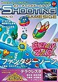 シューティングゲームサイド Vol.10 (GAMESIDE BOOKS)