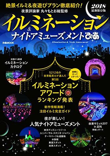 イルミネーション&ナイトアミューズメントぴあ 2018 全国版 (ぴあMOOK)