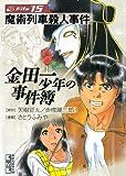金田一少年の事件簿 File(15) (週刊少年マガジンコミックス)