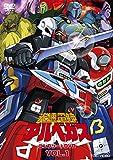 光速電神アルベガス コンプリートDVD VOL.1[DVD]