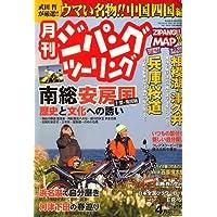 ジパングツーリング 2007年 04月号 [雑誌]