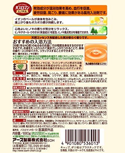 アース製薬 バスロマン 入浴剤 ヒノキ浴 680g