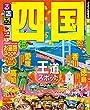 るるぶ四国'16 (国内シリーズ)