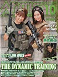 Arms MAGAZINE (アームズマガジン) 2009年 10月号 [雑誌]