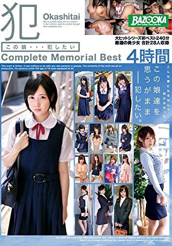 この娘…犯したい Complete Memorial Best 4時間 (限定特典:出演している女の子(まきちゃん/ゆうちゃん/あいりちゃん/なごみちゃん/あかねちゃん/みおのうちいずれか)の直穿きパンティ(Tバック含む)1枚&着用証拠チェキorサイン入り生写真のセット2個付き)(数量限定) / BAZOOKA(バズーカ) [DVD]
