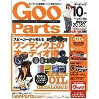 Goo Parts (グーパーツ) 2008年 10月号 [雑誌]
