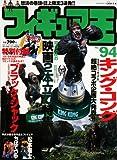フィギュア王 no.94 (ワールド・ムック 576)