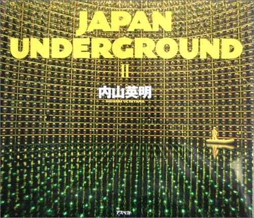 JAPAN UNDERGROUND〈2〉の詳細を見る