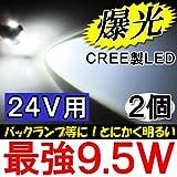 LED★【24V】S25/CREE/180°/9.5W/白/シングル球/2個セット★バックランプなどに★