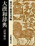 大漢和辞典 14巻 語彙索引