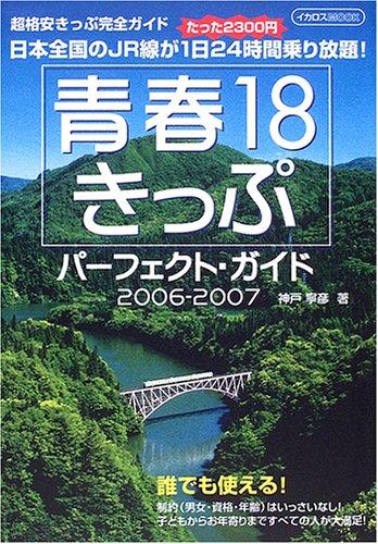 青春18きっぷパーフェクト・ガイド (2006-2007) (イカロスMOOK)の詳細を見る