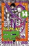 フルアヘッド!ココ 14 (少年チャンピオン・コミックス)