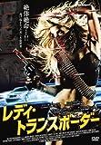 レディ・トランスボーダー[DVD]