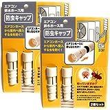【まとめ買い】 日本製 室内へ侵入する虫を防ぐ防虫 キャップ エアコン 排水ホース用(2個セット Ⅹ 2)