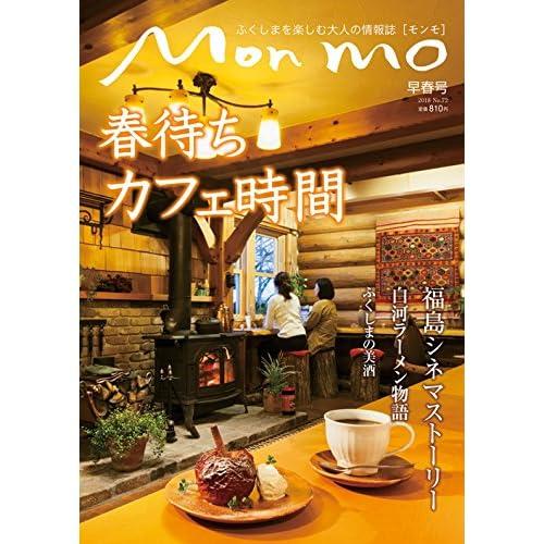 ふくしまを楽しむ大人の情報誌 Mon mo No.72[2018年早春号]