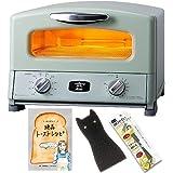 アラジン グリル & トースター 4枚焼き (グリーン) 削りやすい バターナイフ ネコスポンジ 管理栄養士監修 レシピブック付き 新生活 引っ越し ギフト