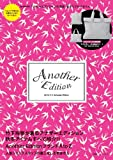 Another Edition 2012-13 Autumn/Winter (e-MOOK 宝島社ブランドムック)