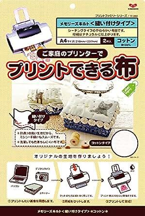 KAWAGUCHI プリントできる布 メモリーズキルト クラフト用 縫い付けタイプ コットン 2枚 A4 11-280