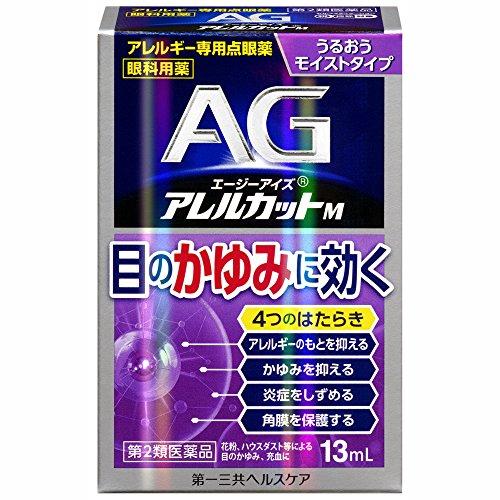 【第2類医薬品】エージーアイズアレルカットM 13mL ※セ...