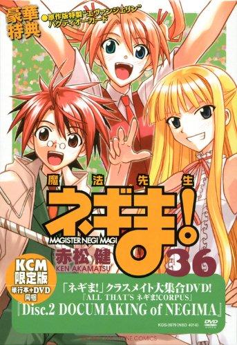 DVD付き初回限定版 魔法先生ネギま!(36) (講談社キャラクターズA)の詳細を見る