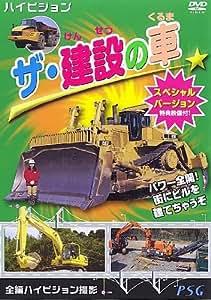 ザ・建設の車 スペシャルバージョン [DVD]