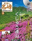 日本の名峰 DVD付きマガジン 29号 (くじゅう連山) [分冊百科] (DVD付)