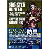 モンスターハンター フロンティア オンライン フォワード.2 マスターズガイド 防具編 (ゲーマガBOOKS)