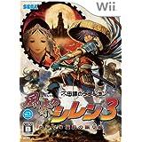 不思議のダンジョン 風来のシレン3 ~からくり屋敷の眠り姫~ - Wii