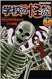 学校の怪談 12 (ブンブンコミックス)