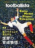 footballista(フットボリスタ) 2021年1月号 Issue082