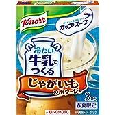 クノール カップスープ 冷たい牛乳でつくる じゃがいものポタージュ 3P×4個