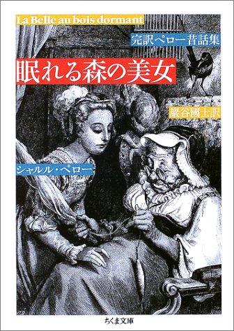眠れる森の美女―完訳ペロー昔話集 (ちくま文庫)の詳細を見る