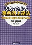 サビた英語を学びなおす大人のための英会話上達法