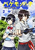 バケモノの子 (2) (カドカワコミックス・エース)