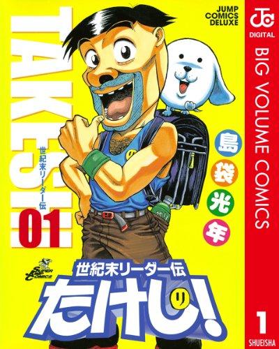 世紀末リーダー伝たけし! 1 (ジャンプコミックスDIGITAL)